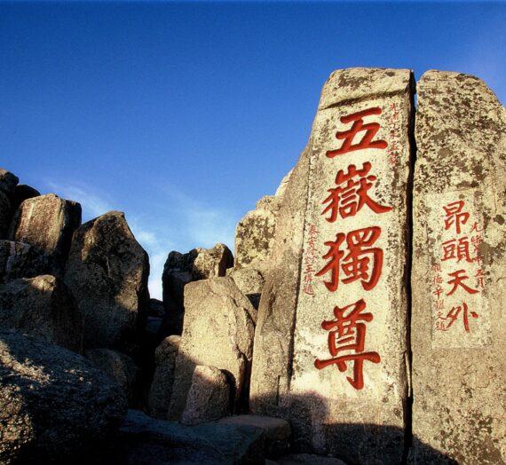中國 山東|旅遊景點攻略