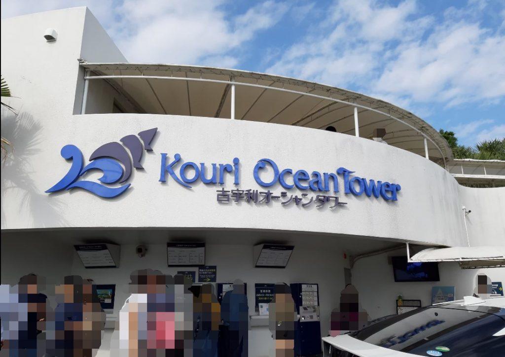 【沖繩自由行】出發前必看的租車、必買票卷、人氣景點與3大行程規劃! 14