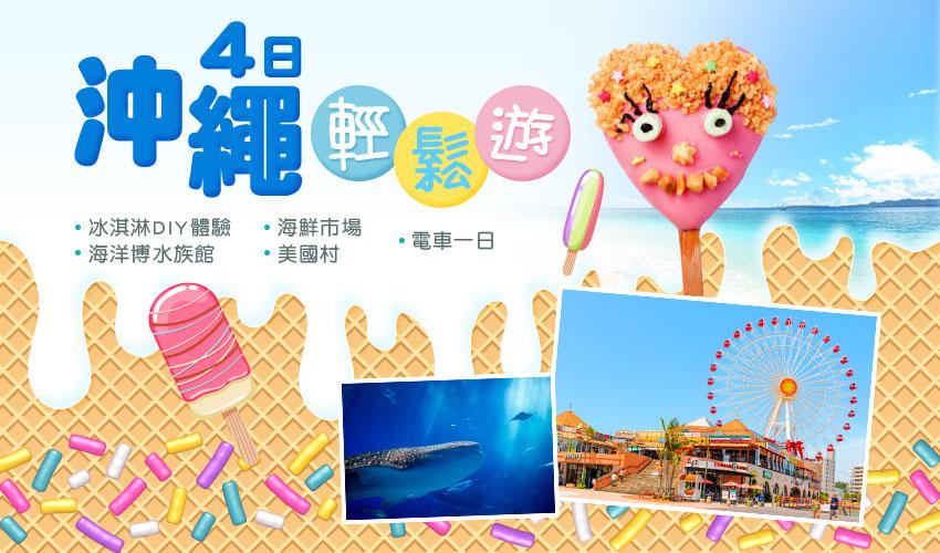 【沖繩自由行】出發前必看的租車、必買票卷、人氣景點與3大行程規劃! 18