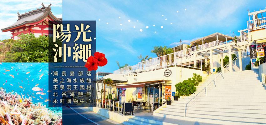 【沖繩自由行】出發前必看的租車、必買票卷、人氣景點與3大行程規劃! 19