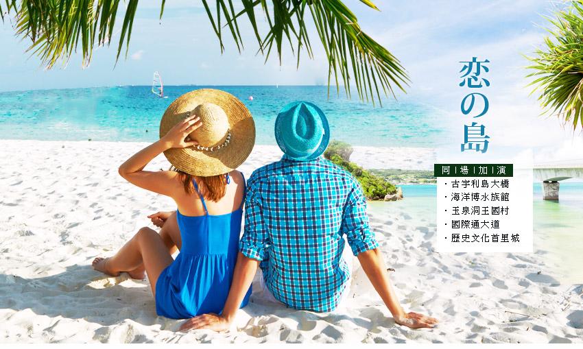 【沖繩自由行】出發前必看的租車、必買票卷、人氣景點與3大行程規劃! 20