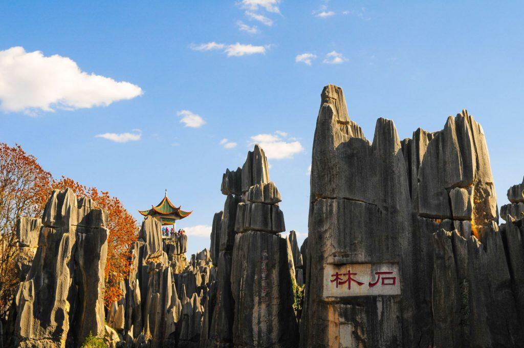 中國雲南 | 大自然賦予的4寶奇觀,山、林、水、洞 6 3