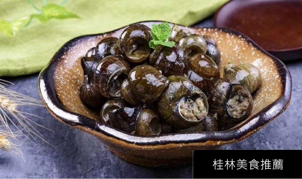 中國 桂林|必吃美食 田螺釀
