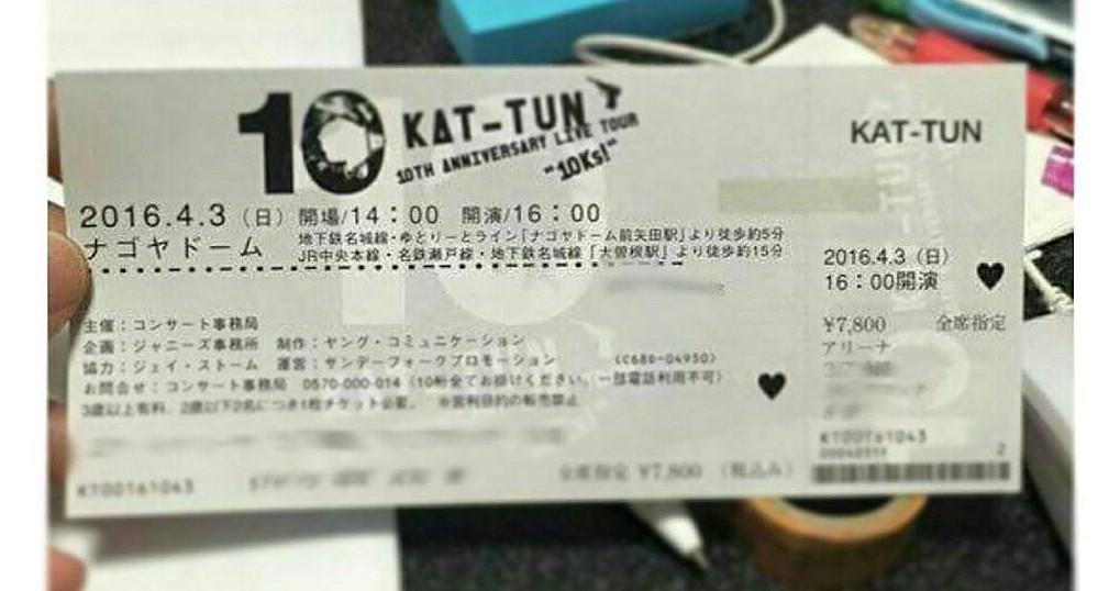 追星到日本去!! 超強旅遊攻略以及5間人氣餐廳一次滿足~名古屋篇 日本名古屋 Japan Nagoya 演唱會門票 1