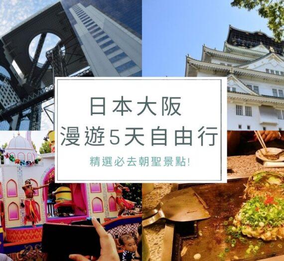 日本大阪 | 漫遊5天自由行,精選大阪必去朝聖景點!