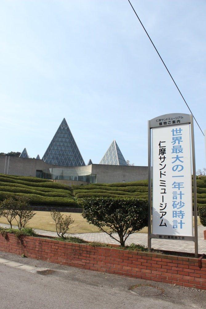 日本 島根|【仁摩砂之博物館】全世界最大的砂曆,一次計算一年 日本 人摩砂之博物館 Nima Sand Museum 1 1 rotated