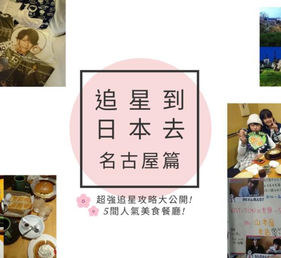 追星到日本去!! 超強旅遊攻略以及5間人氣餐廳一次滿足~名古屋篇