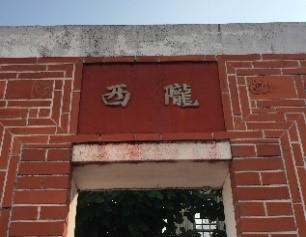 【高雄紅毛港】消失的城鎮?鮮少人知道的文化古蹟! 高雄Kaohsiung 紅毛港Hongmaogang 7