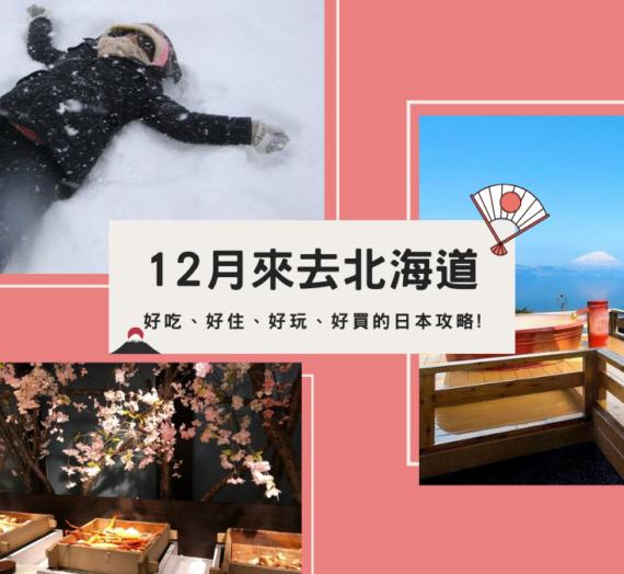 12月來去北海道!超詳細好吃、好住、好玩、好買的日本行程~可別錯過啦!