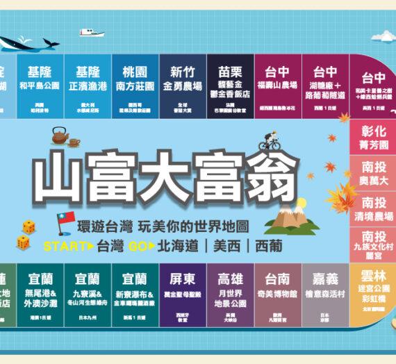 山富大富翁| 環遊台灣 玩美你的世界地圖