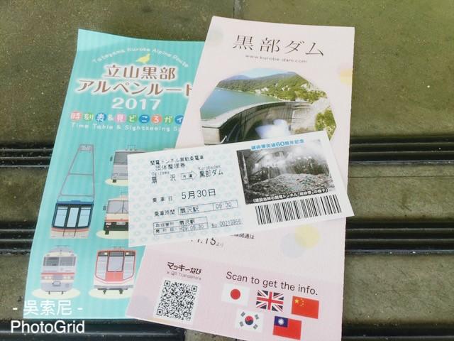 日本北陸 | 超震撼!黑部立山雪牆奇景,一次體驗6種交通工具 日本北陸 japan 黑部立山 Tateyama Kurobe Alpine Route 票