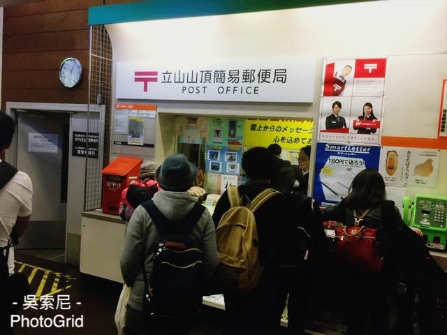 日本北陸 | 超震撼!黑部立山雪牆奇景,一次體驗6種交通工具 日本北陸 japan 黑部立山 Tateyama Kurobe Alpine Route 簡易郵局