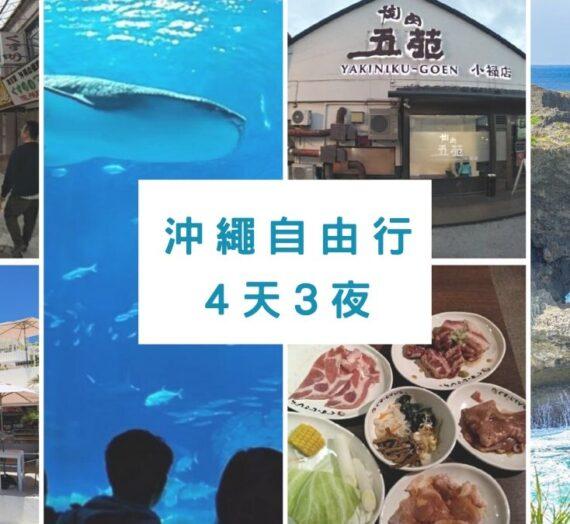 日本沖繩|自由行4天3夜行程規劃,必去景點&必吃美食全收錄!
