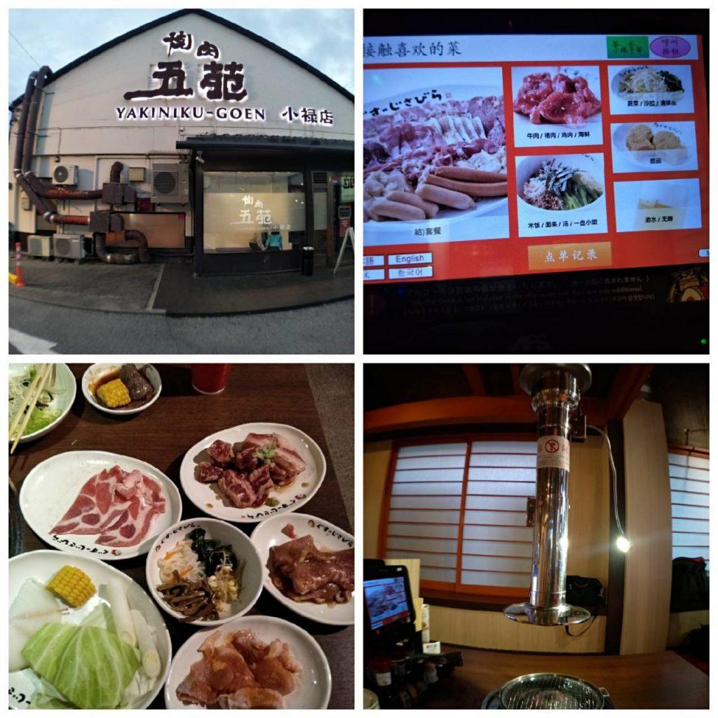 日本沖繩|自由行4天3夜行程規劃,必去景點&必吃美食全收錄! 沖繩 Okinawa 五苑燒肉
