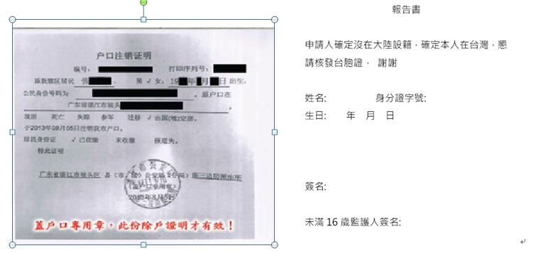 護照簽證|台胞證申請攻略(下)-申請常見問題(2020.08更新) 中國戶籍註銷與台灣報告書