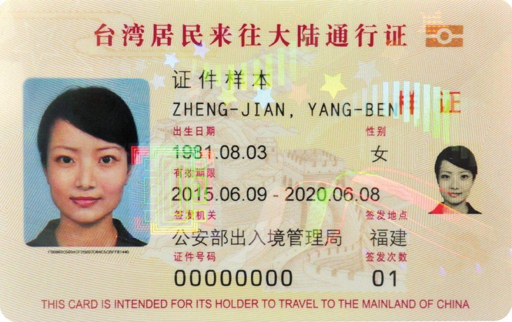 護照簽證|台胞證申請攻略(下)-申請常見問題(2020.08更新) 卡式台胞證 1