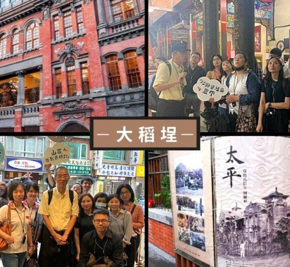 【台北】漫步大稻埕,探訪超美星巴克與古蹟之旅
