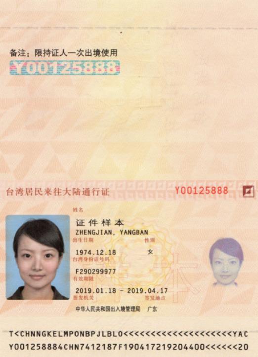 護照簽證|台胞證申請攻略(下)-申請常見問題(2020.08更新) 臨時性台胞證