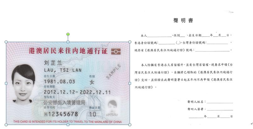 護照簽證|台胞證申請攻略(下)-申請常見問題(2020.08更新) 香港內地通行證與放棄聲明書