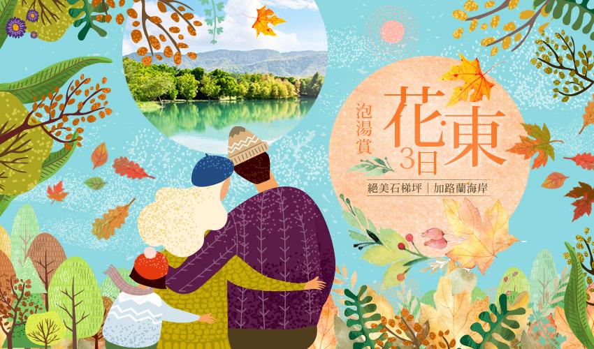 【花蓮】雲山水,心目中NO.1的夢幻湖落羽松秘境! hun03re8835u ad