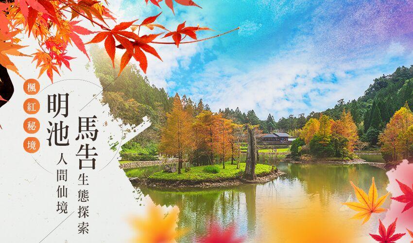 【宜蘭】棲蘭馬告神木園,前進全亞洲最大檜木園區與迷霧森林 宜蘭的力麗馬告神木園Taiwan Yilan 18 1