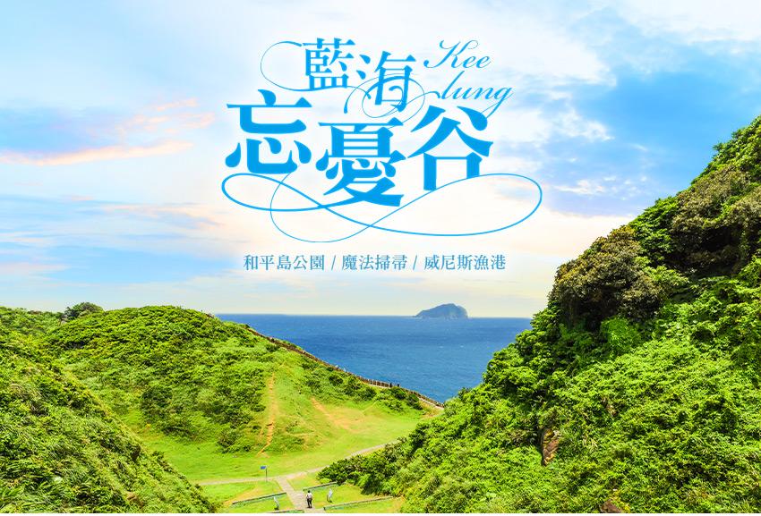 2020 ITF線上旅展|山富旅遊最強優惠行程懶人包! ITF線上旅展 山富旅遊最強優惠行程懶人包 北基宜 2