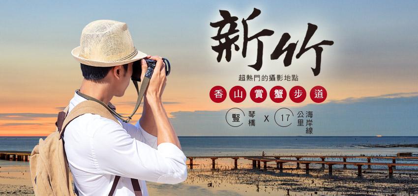2020 ITF線上旅展|山富旅遊最強優惠行程懶人包! ITF線上旅展 山富旅遊最強優惠行程懶人包 桃竹苗 3