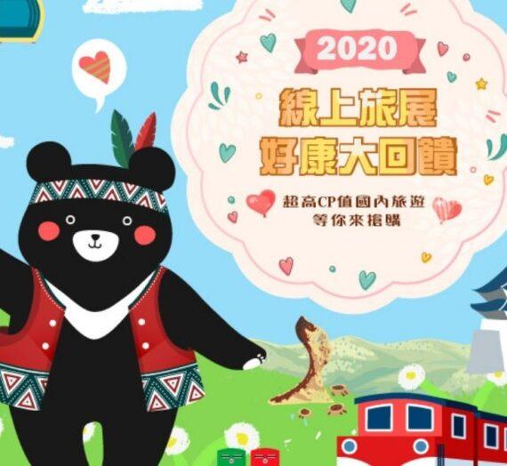 2020 ITF線上旅展|山富旅遊最強優惠行程懶人包!