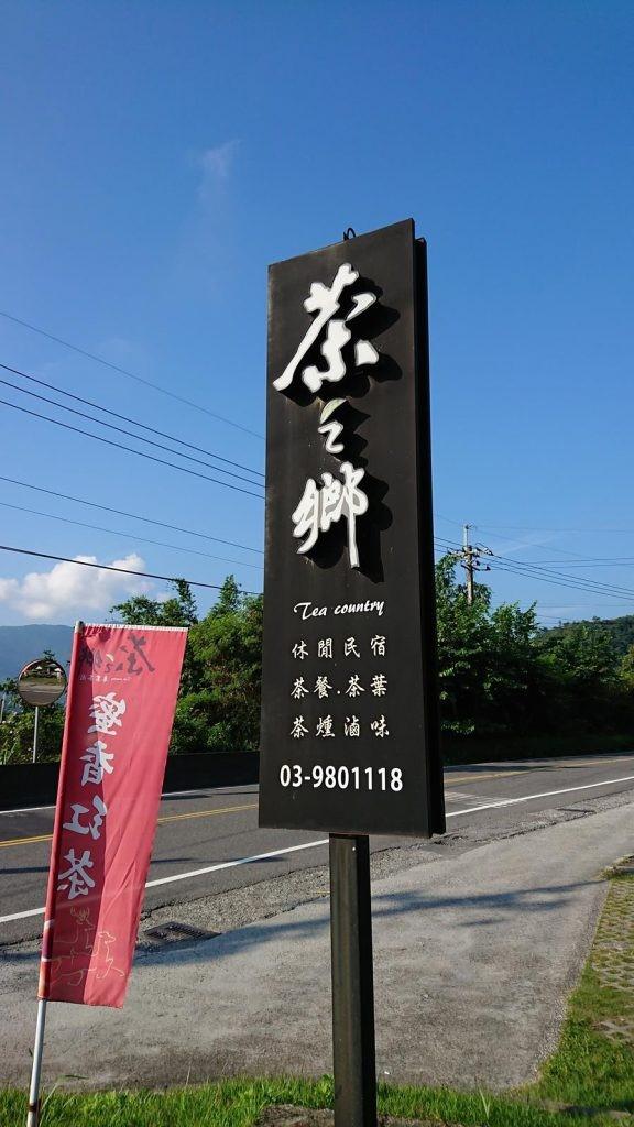 台中武陵農場攻略寶典|四季花卉、交通、自助餐、導覽解說等,看這篇就對啦! 武陵農場 Wuling Farm
