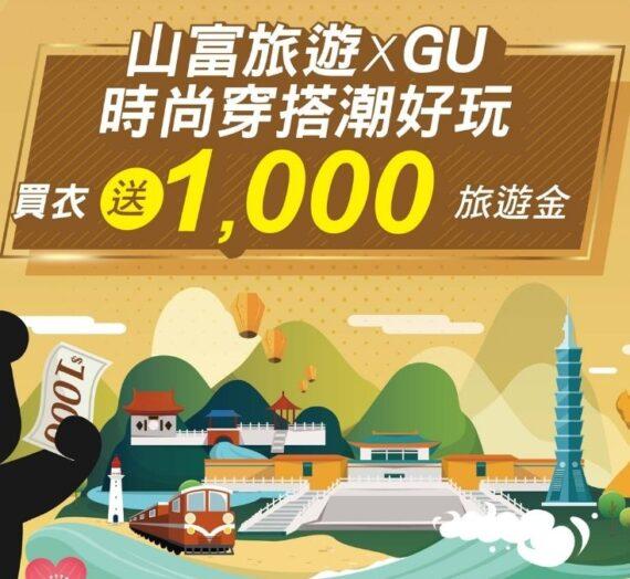 GU X 山富旅遊|跨界推出「買衣送千」雙12購物節優惠!限量3000份旅遊折價券等你拿