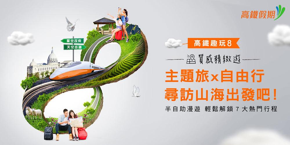 GU X 山富旅遊|跨界推出「買衣送千」雙12購物節優惠!限量3000份旅遊折價券等你拿 pic11 2