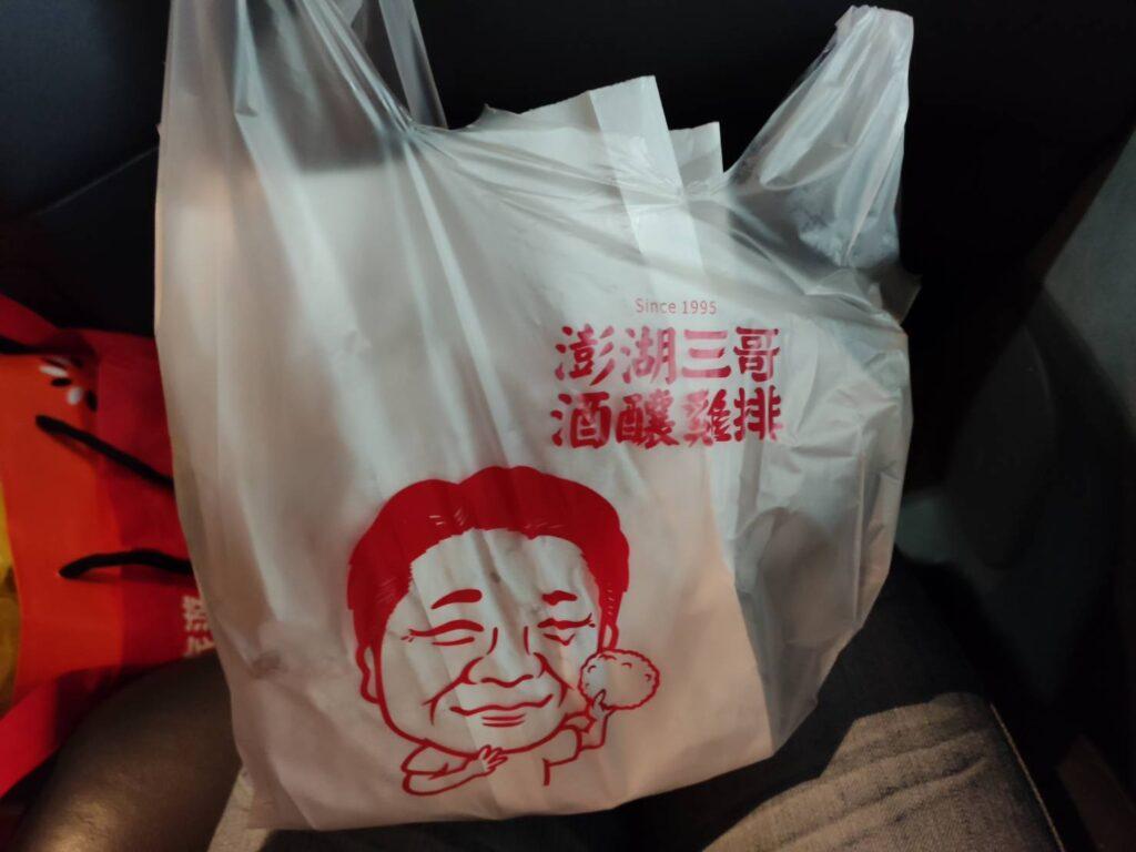 台灣澎湖|從早吃到晚 · 10家必吃美食推薦清單 澎湖必吃美食 炸雞排2