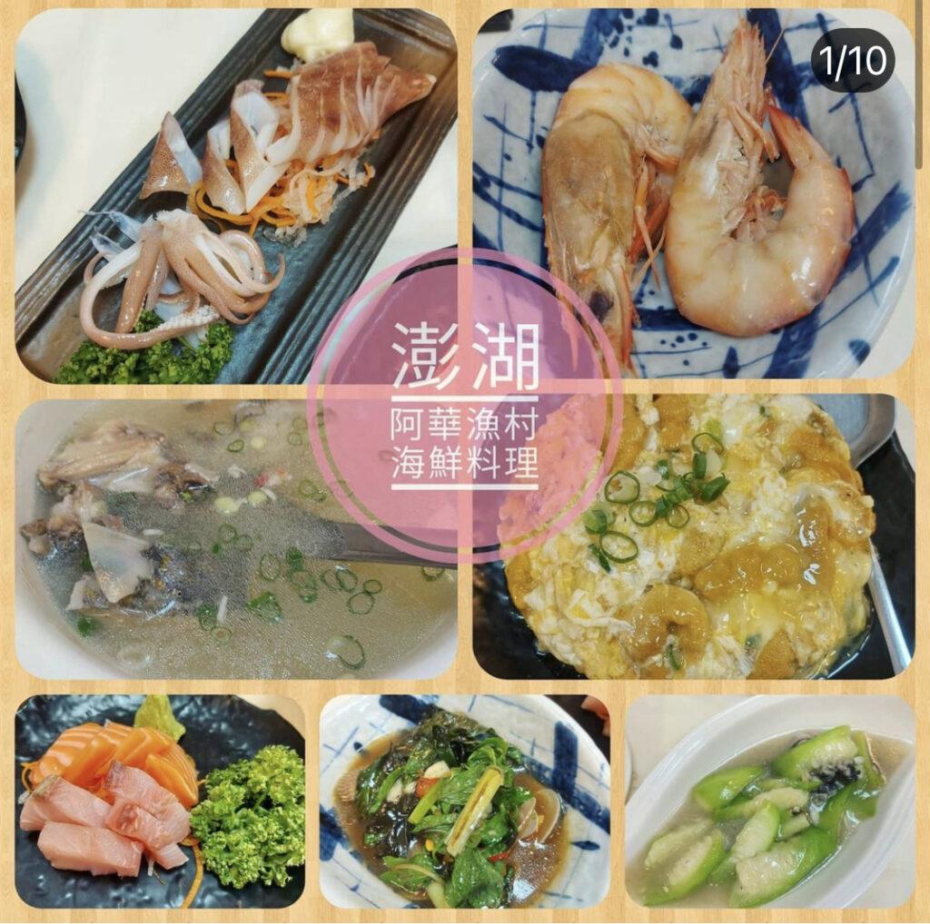 台灣澎湖|從早吃到晚 · 10家必吃美食推薦清單 NMHZKXSP83H1MKLLQ35