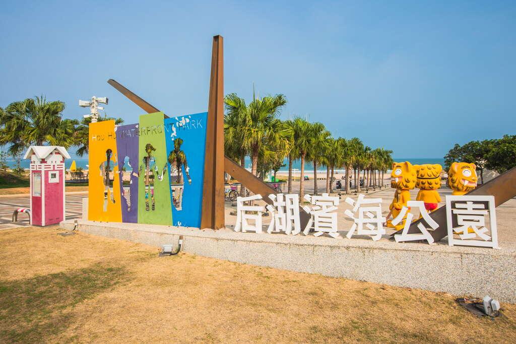 台灣金門|3天2夜行程懶人包,在地人推薦的景點與美食大公開! 金門三天兩夜美食景點全攻略 后湖海灘