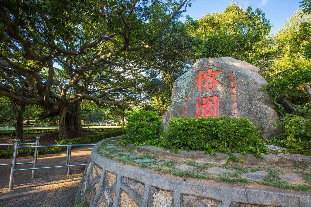 台灣金門|3天2夜行程懶人包,在地人推薦的景點與美食大公開! 金門三天兩夜美食景點全攻略 榕園