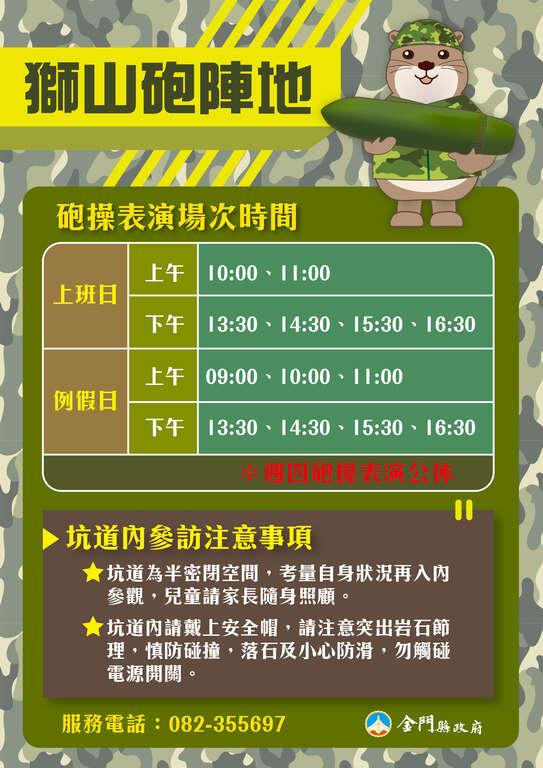 台灣金門|3天2夜行程懶人包,在地人推薦的景點與美食大公開! 金門三天兩夜美食景點全攻略 獅山砲陣地 2