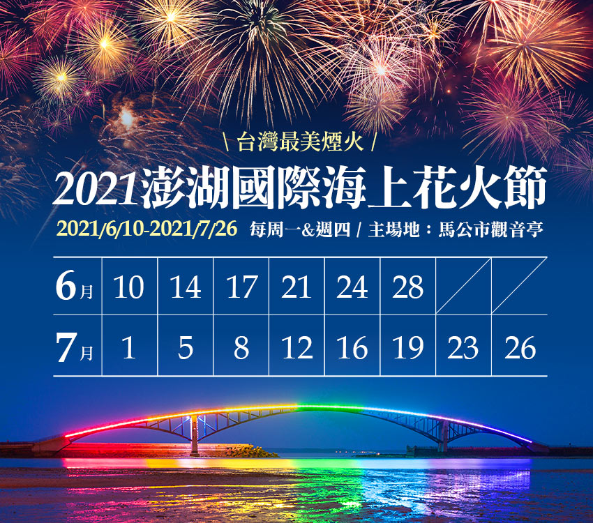 2021 澎湖花火節全攻略|攜手LINE十周年! 煙火場次時刻表 · 地點&交通 · 獨家景點推薦 penghu firework