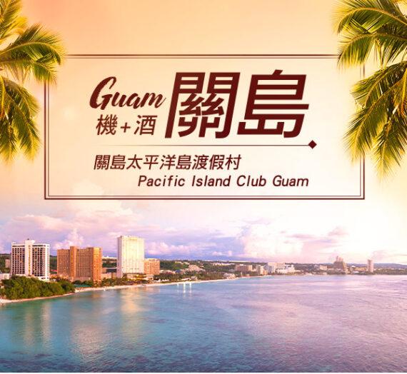 關島5天4夜之旅|入住太平洋島渡假村,今夏最夯的海島度假、免稅天堂!這樣玩就對啦~