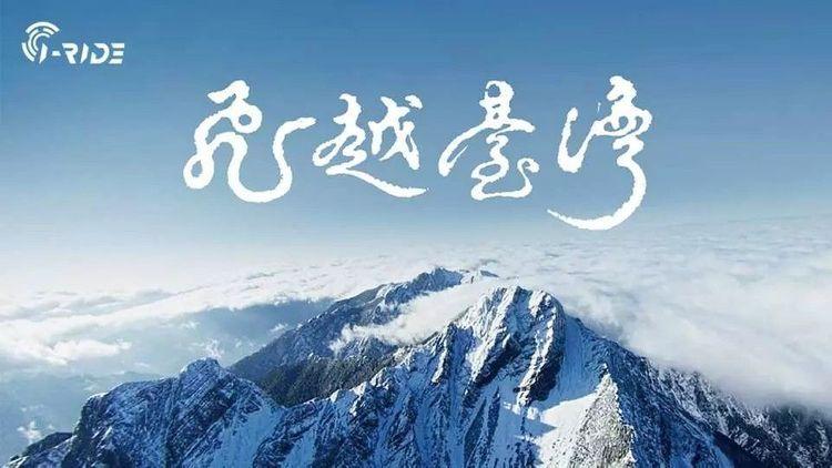 台北i-Ride TAIPEI 飛行劇院|5D身歷其境的飛行旅程 台北i Ride TAIPEI 飛行劇院 8