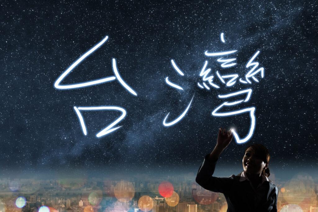 【2021台灣觀光及飯店餐廳指南電子書】中、英、日、韓、印尼、泰、越南文7種語言皆可下載! 台灣 shutterstock 218735605