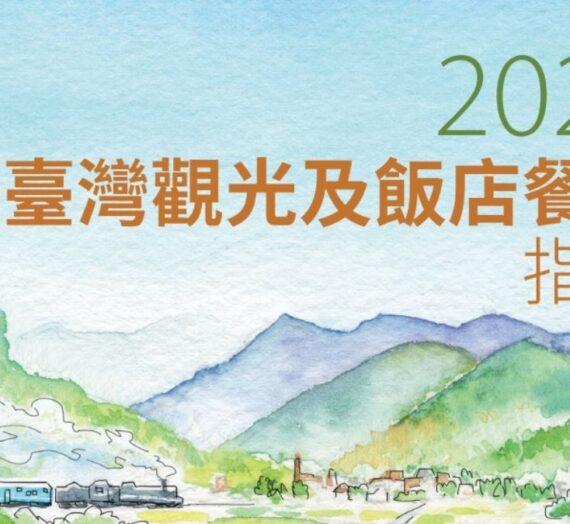 【2021台灣觀光及飯店餐廳指南電子書】中、英、日、韓、印尼、泰、越南文7種語言皆可下載!