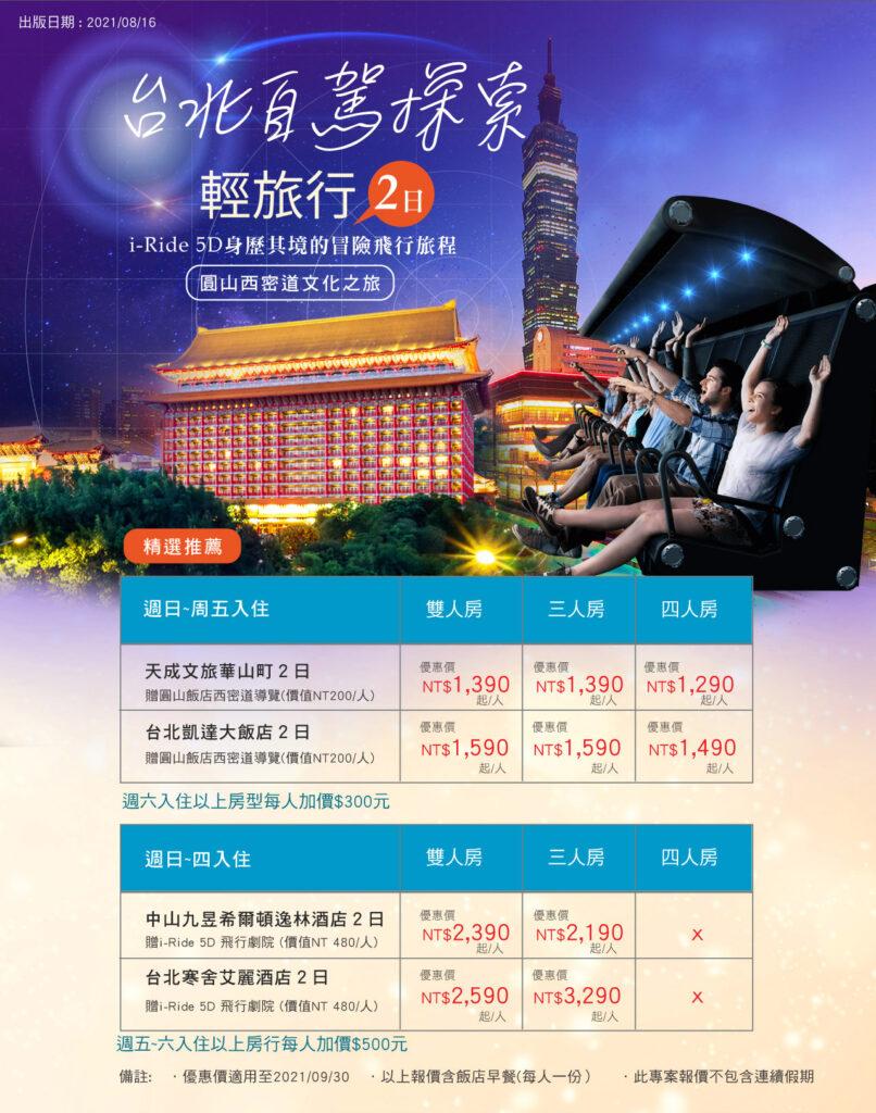 台北i-Ride TAIPEI 飛行劇院|5D身歷其境的飛行旅程 21 0816 台北自駕旅行i Ride 5D西密道DM 無logo